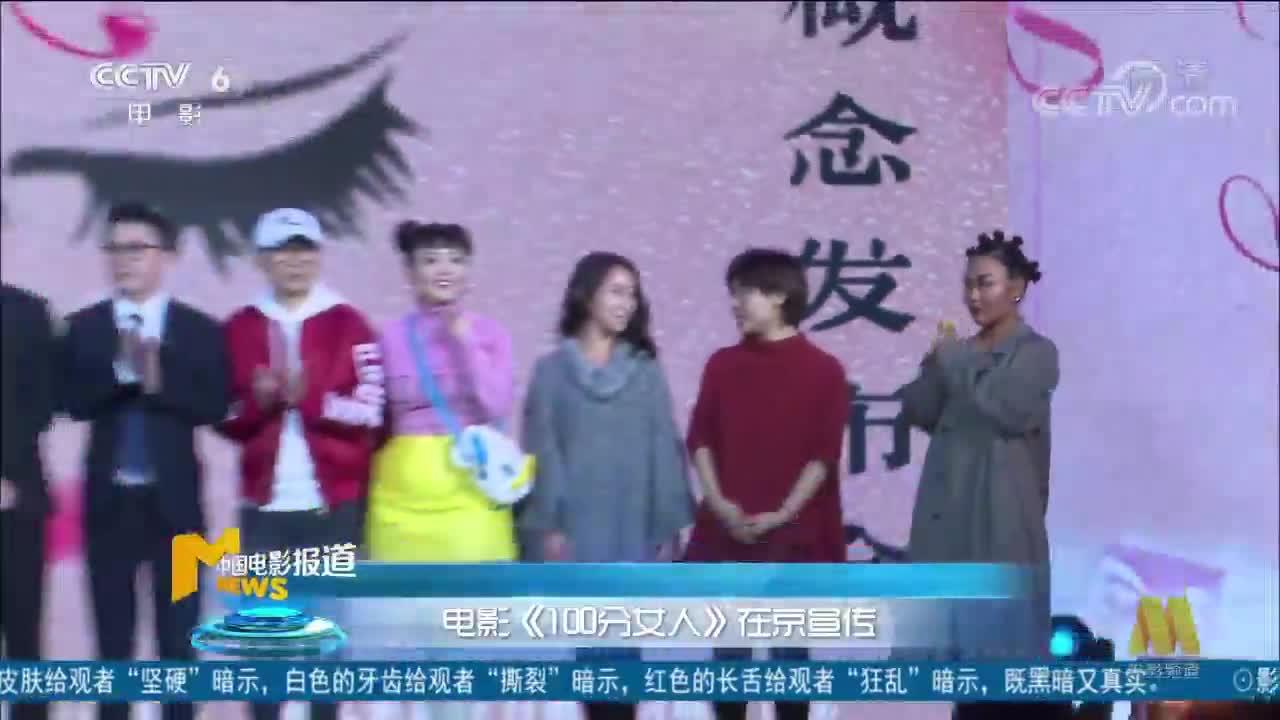 [视频]电影《100分女人》在京宣传