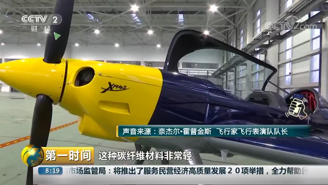 [视频]湖北:国际航空锦标赛开赛 记者探访各国赛机