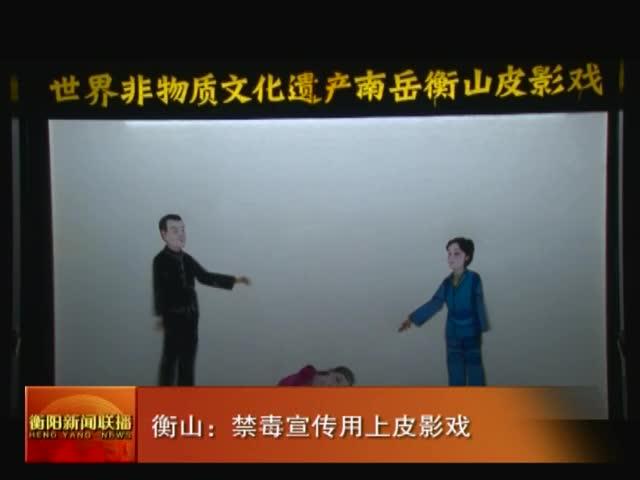衡山:禁毒宣传用上皮影戏