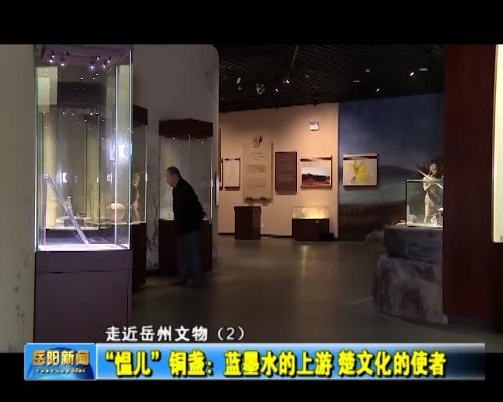 """走近岳州文物(2)""""愠儿""""铜盏:蓝墨水的上游 楚文化的使者"""
