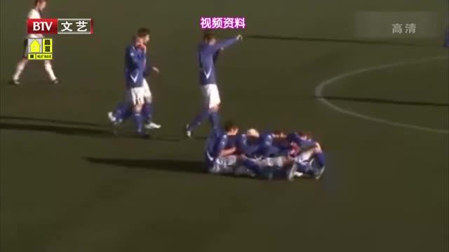 [视频]球场上的花式庆祝动作