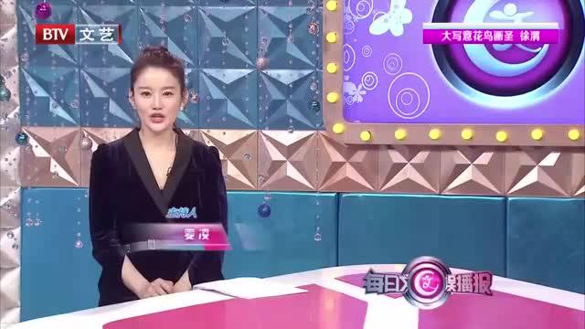 """[视频]李雪健 张涵予 两代""""宋江""""同台"""