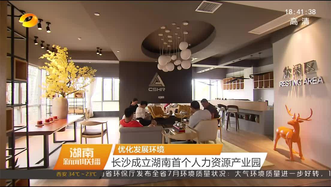 2018年08月15日湖南新闻联播