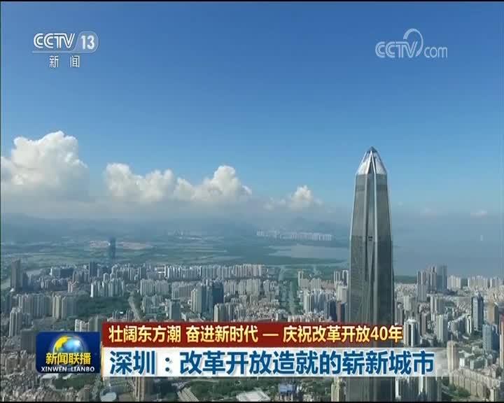 [视频]【壮阔东方潮 奋进新时代—庆祝改革开放四十年】深圳:改革开放造就的崭新城市