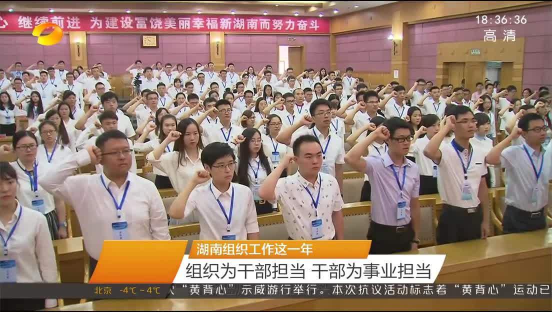 湖南组织工作这一年:组织为干部担当 干部为事业担当
