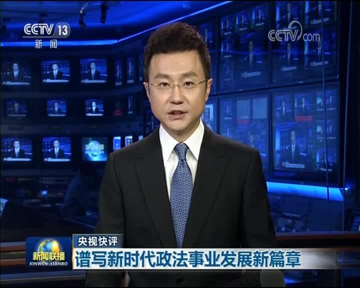 [视频]央视快评:谱写新时代政法事业发展新篇章