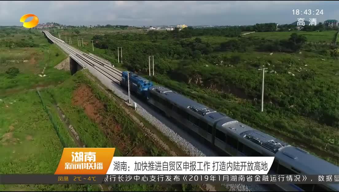 湖南:加快推进自贸区申报工作 打造内陆开放高地