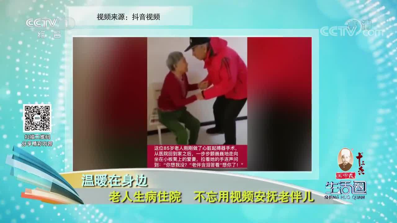 [视频]温暖在身边 老人生病住院 不忘用视频安抚老伴儿