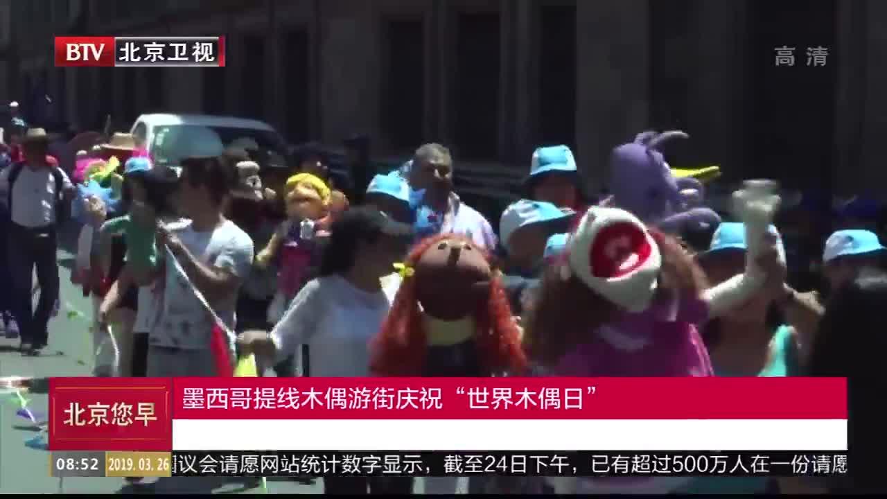 """[视频]墨西哥提线木偶游街庆祝""""世界木偶日"""""""