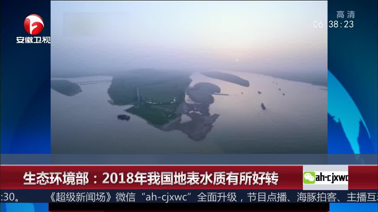 [视频]生态环境部:2018年我国地表水质有所好转