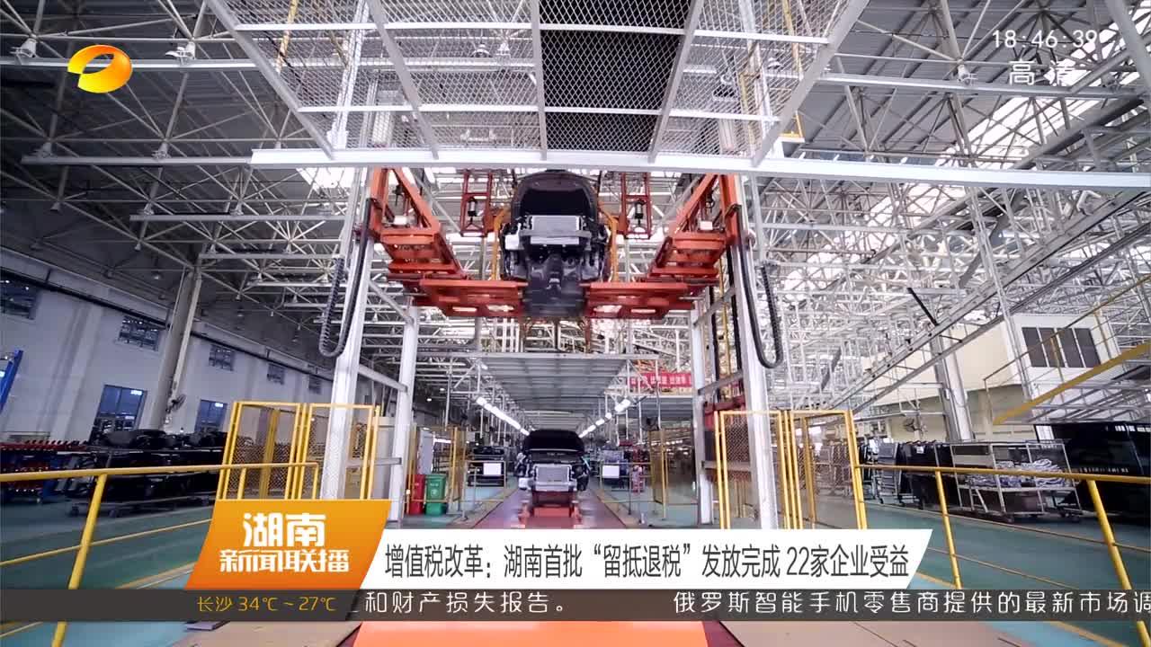 """增值税改革:湖南首批""""留抵退税""""发放完成 22家企业受益"""