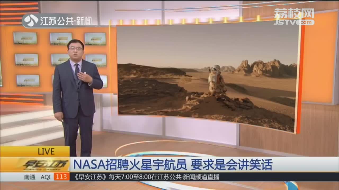 [视频]NASA招聘火星宇航员 要求是会讲笑话