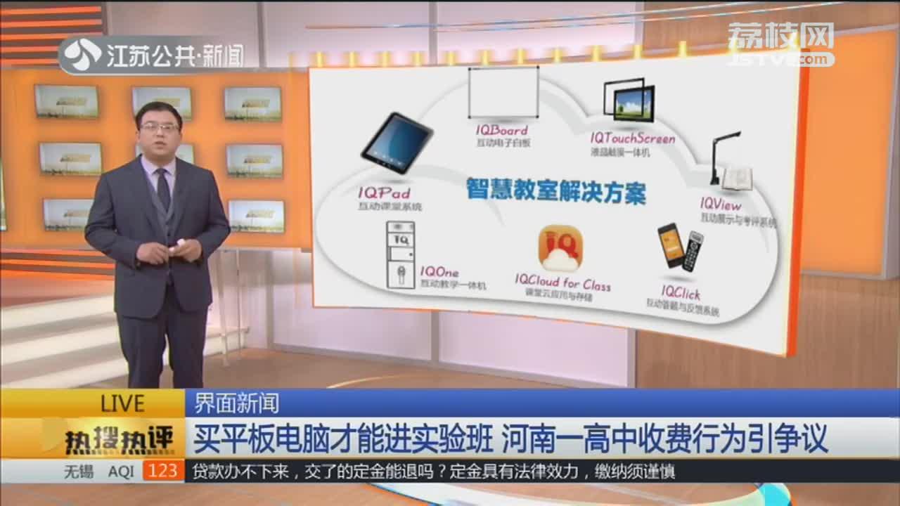 [视频]买平板电脑才能进实验班 河南一高中收费行为引争议