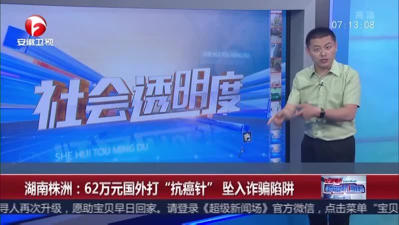 """[视频]湖南株洲:62万元国外打""""抗癌针"""" 坠入诈骗陷阱"""