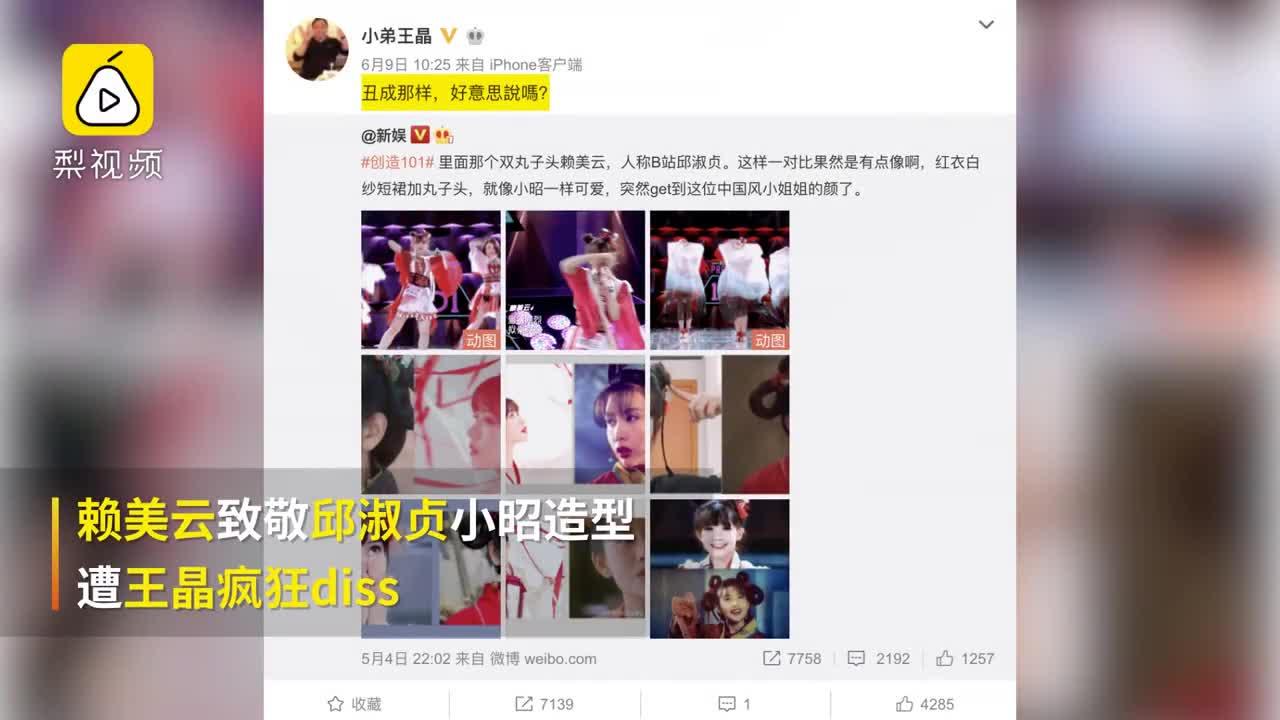 """[视频]赖美云被称""""b站邱淑贞"""" 王晶怒怼:丑成这样"""