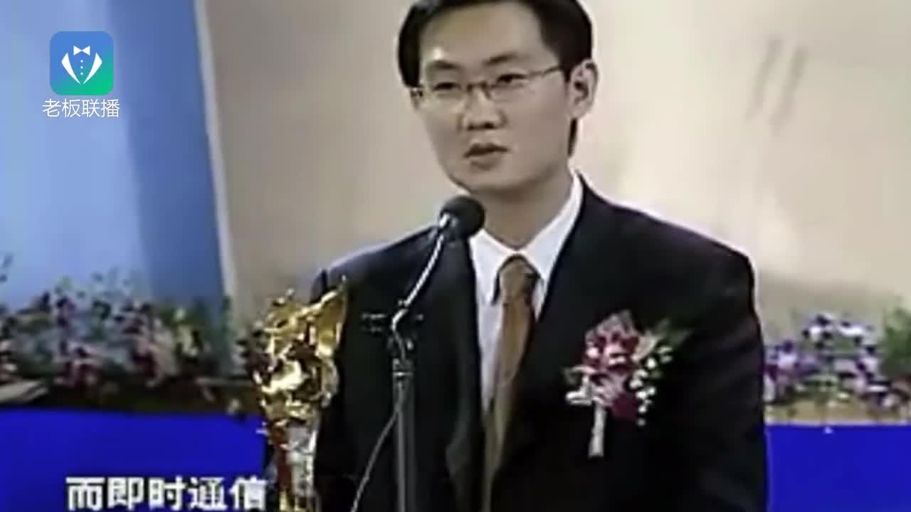 [视频]14年前马化腾推销QQ,马云默默观察