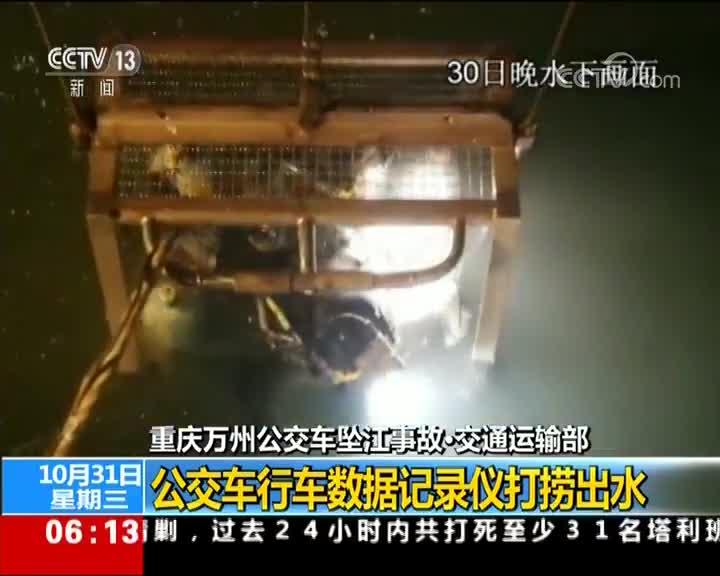 [视频]重庆万州公交车坠江事故·交通运输部 公交车行车数据记录仪打捞出水