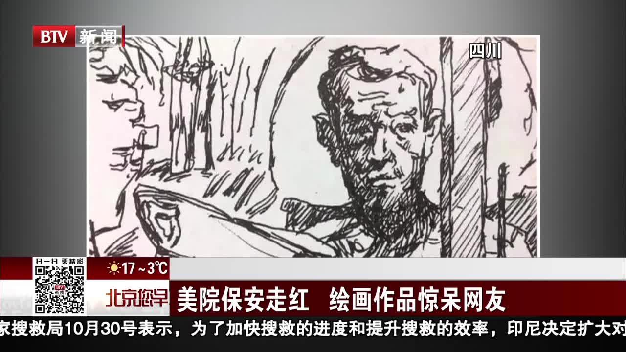 [视频]美院保安走红 绘画作品惊呆网友