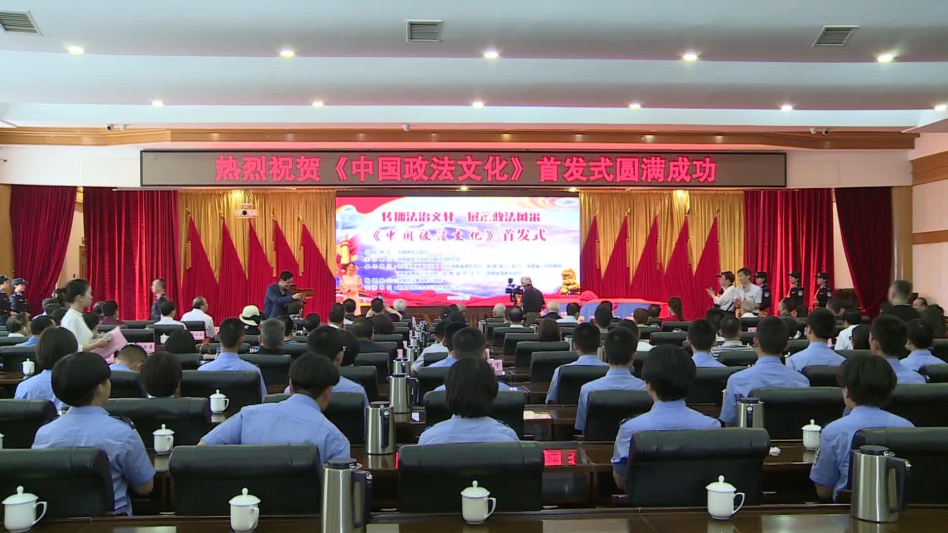 《中国政法文化》总第1期今日发行