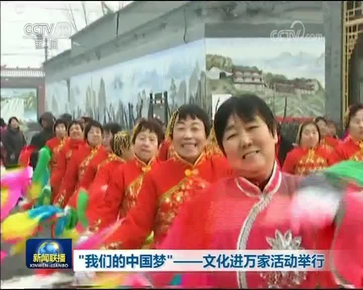 """[视频]""""我们的中国梦""""——文化进万家活动举行"""