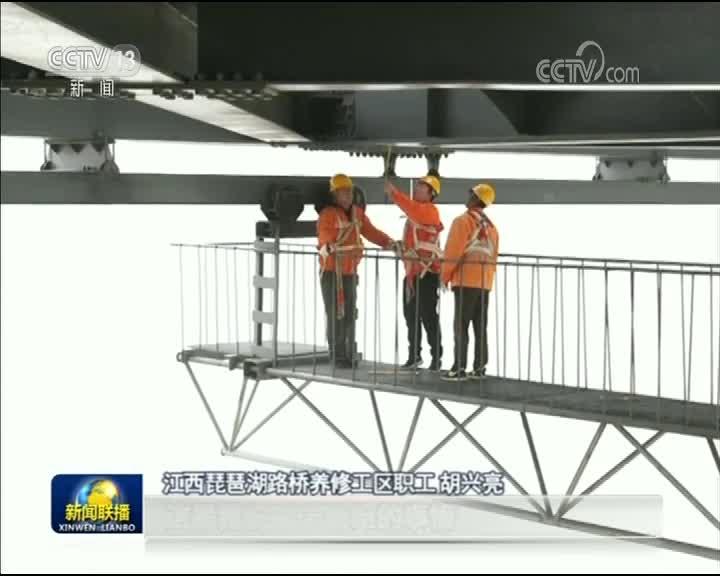 [视频]【新春走基层】鄱阳湖特大桥的守护者