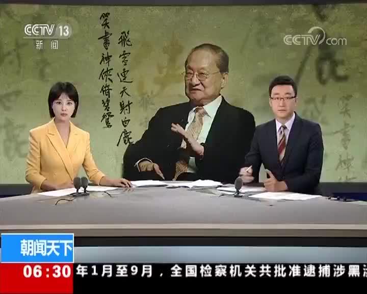 [视频]香港 武侠小说泰斗金庸逝世