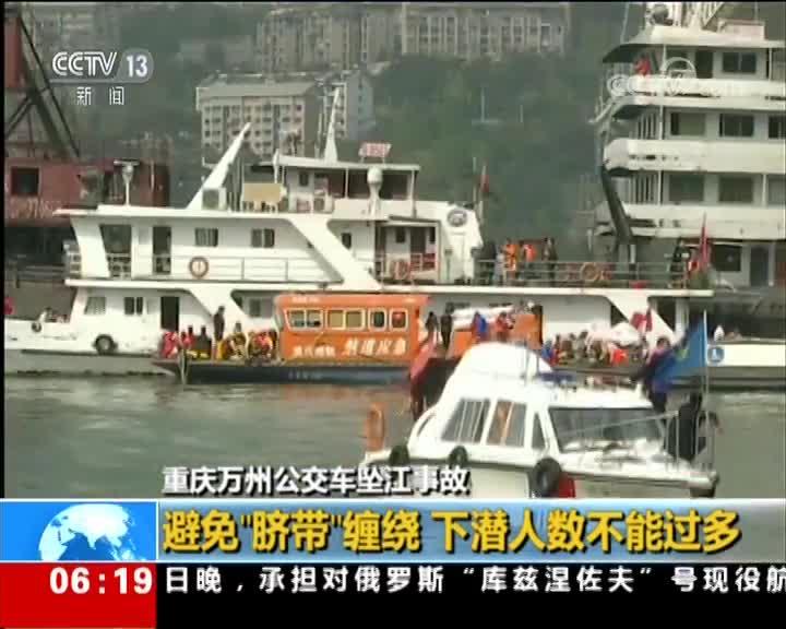 [视频]重庆万州公交车坠江事故 水越深能见度越低