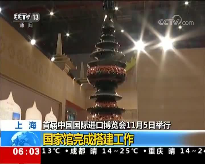 [视频]首届中国国际进口博览会11月5日举行 国家馆完成搭建工作