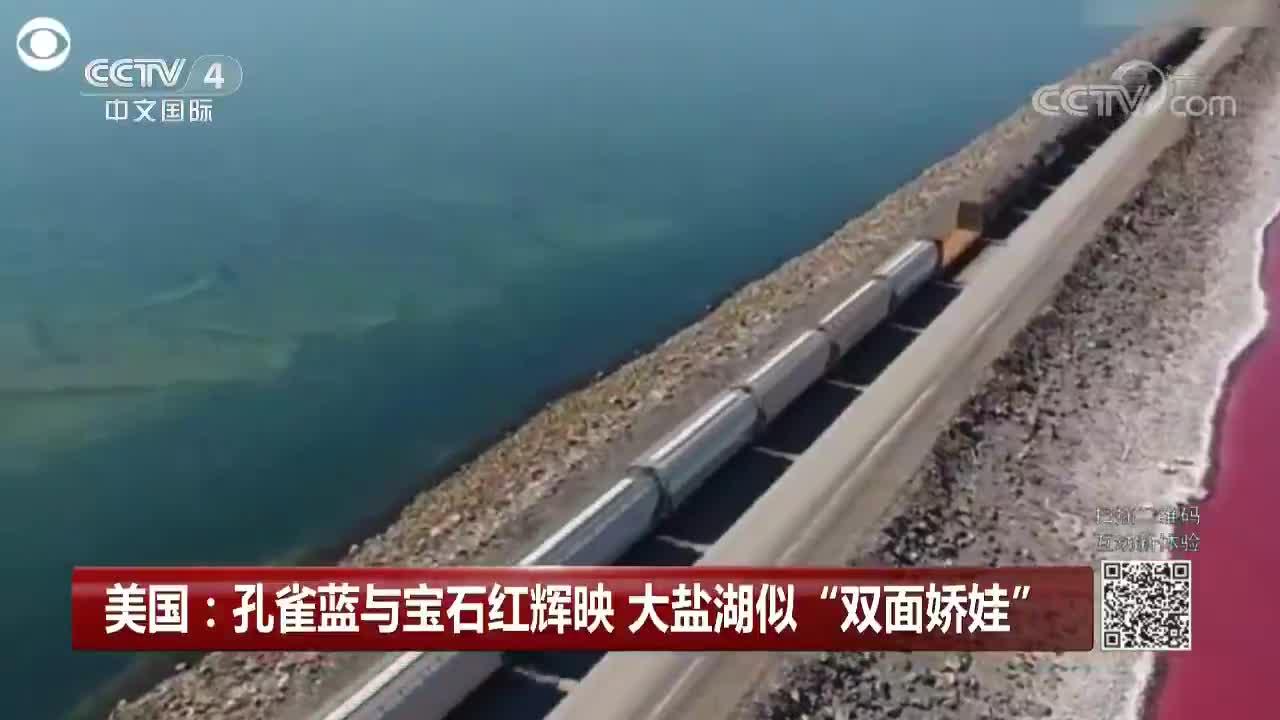 """[视频]美国:孔雀蓝与宝石红辉映 大盐湖似""""双面娇娃"""""""
