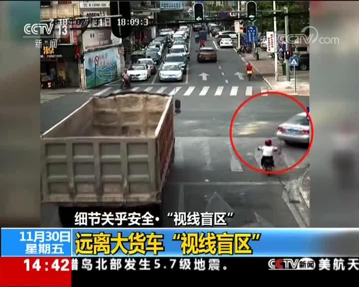 """[视频]细节关乎安全 远离大货车""""视线盲区"""""""