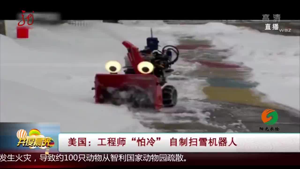 """[视频]美国:工程师""""怕冷"""" 自制扫雪机器人"""