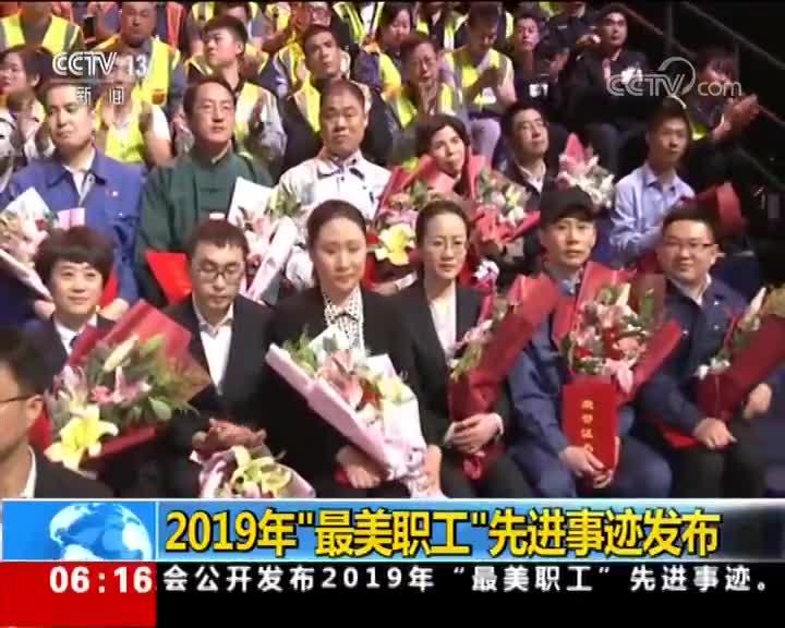 """[视频]2019年""""最美职工""""先进事迹发布"""