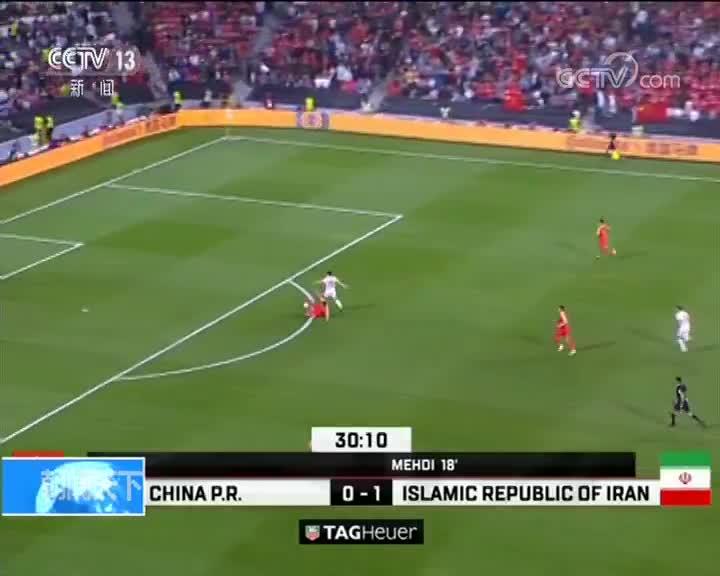 [视频]亚洲杯:国足0-3伊朗止步8强 3大低级失误送礼