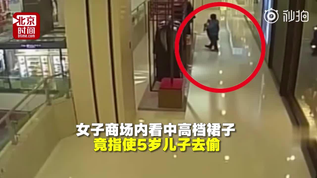 [视频]如此言传身教!女子商场内看中高档裙子 指使5岁儿子去偷