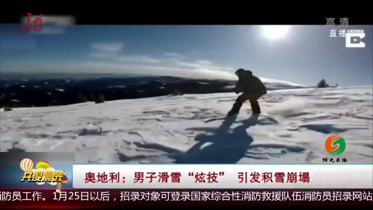 """[视频]奥地利:男子滑雪""""炫技"""" 引发积雪崩塌"""