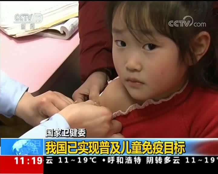 [视频]国家卫健委 我国已实现普及儿童免疫目标