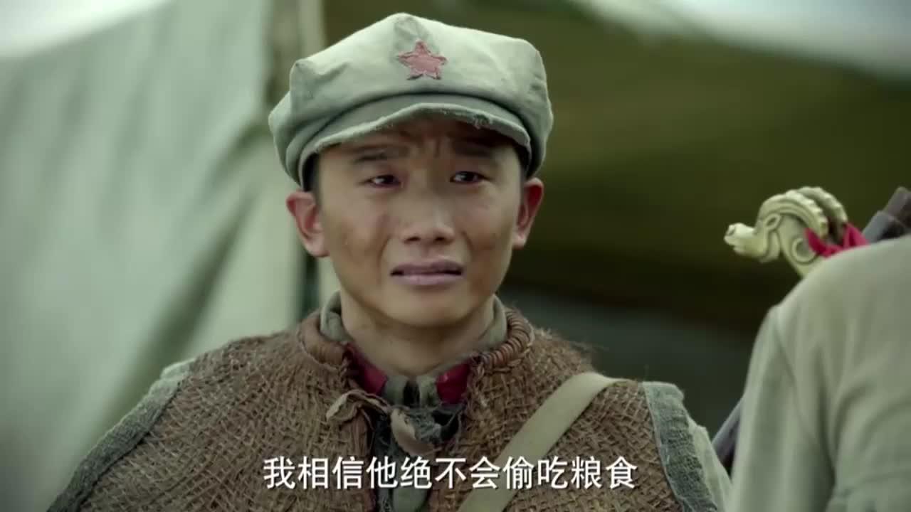 【不忘初心 经典故事】红军艰辛过草地 战士挨饿保护集体口粮