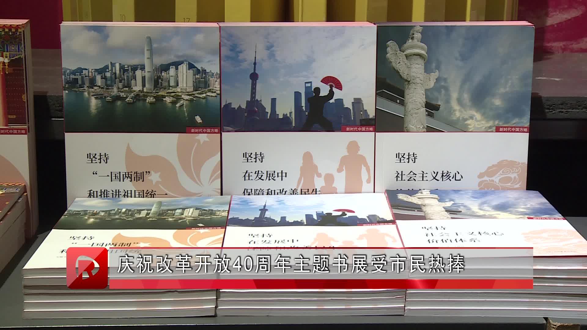 庆祝改革开放四十周年主题书展受热捧