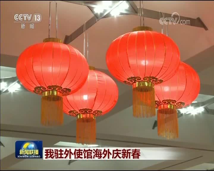 [视频]中国驻外使馆海外庆新春