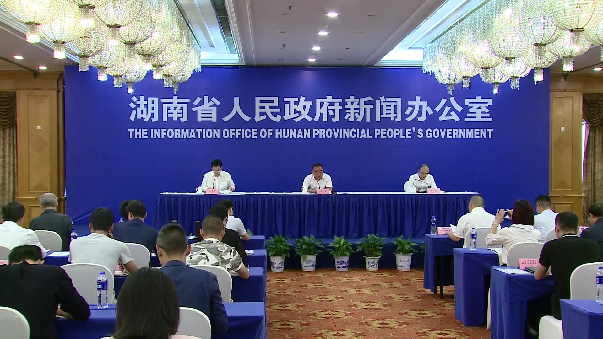 【全程回放】湖南省新获国家地理标志产品保护情况新闻发布会