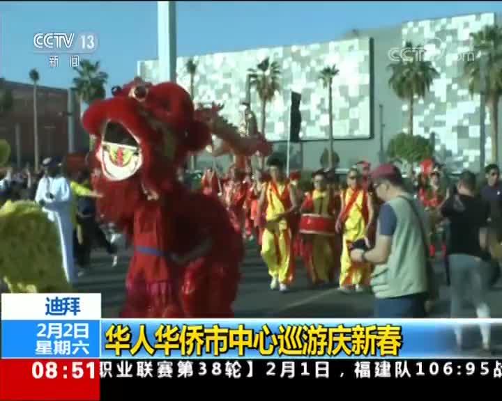 [视频]迪拜 华人华侨市中心巡游庆新春