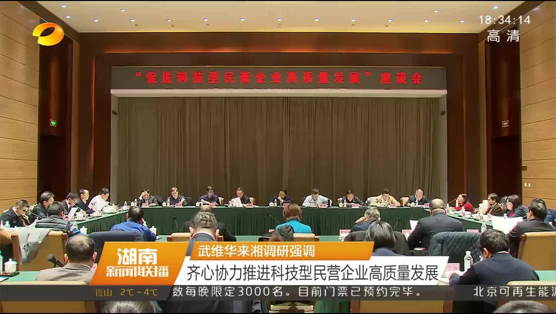 武维华来湘调研强调 齐心协力推进科技型民营企业高质量发展