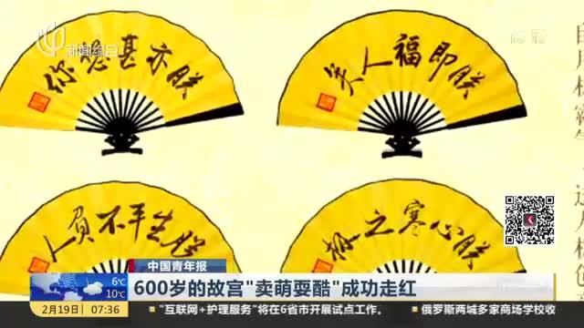 """[视频]故宫首晒""""账本"""" 文创收入15亿"""