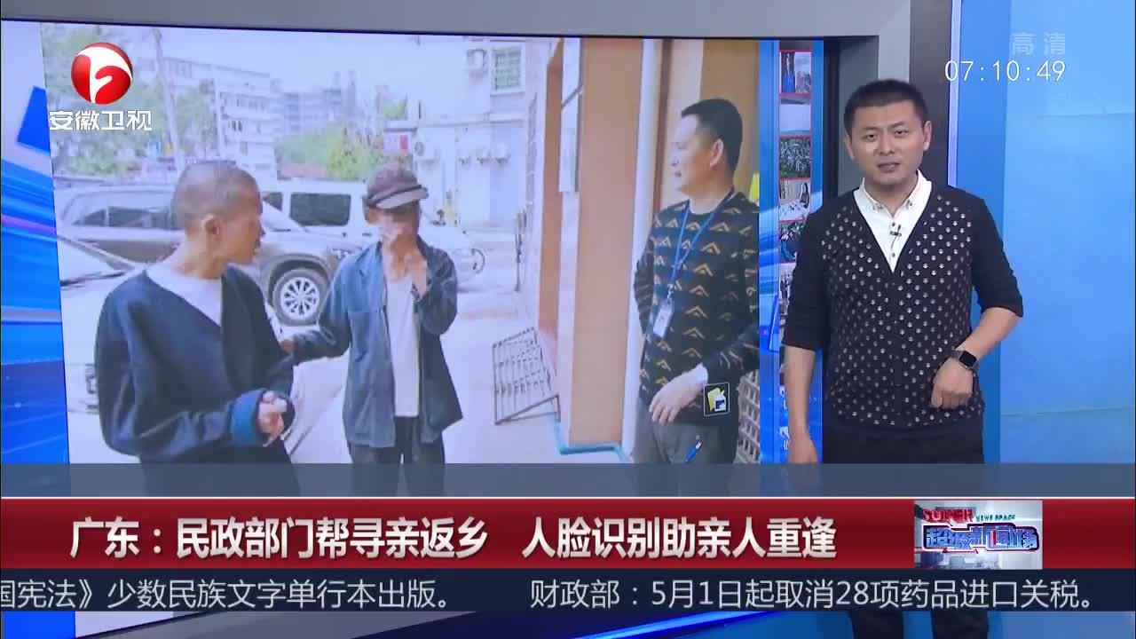 [视频]广东:民政部门帮寻亲返乡 人脸识别助亲人重逢