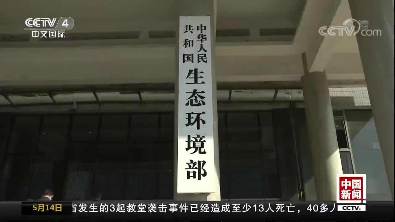 [视频]生态环境部通报多起污染事件问责情况