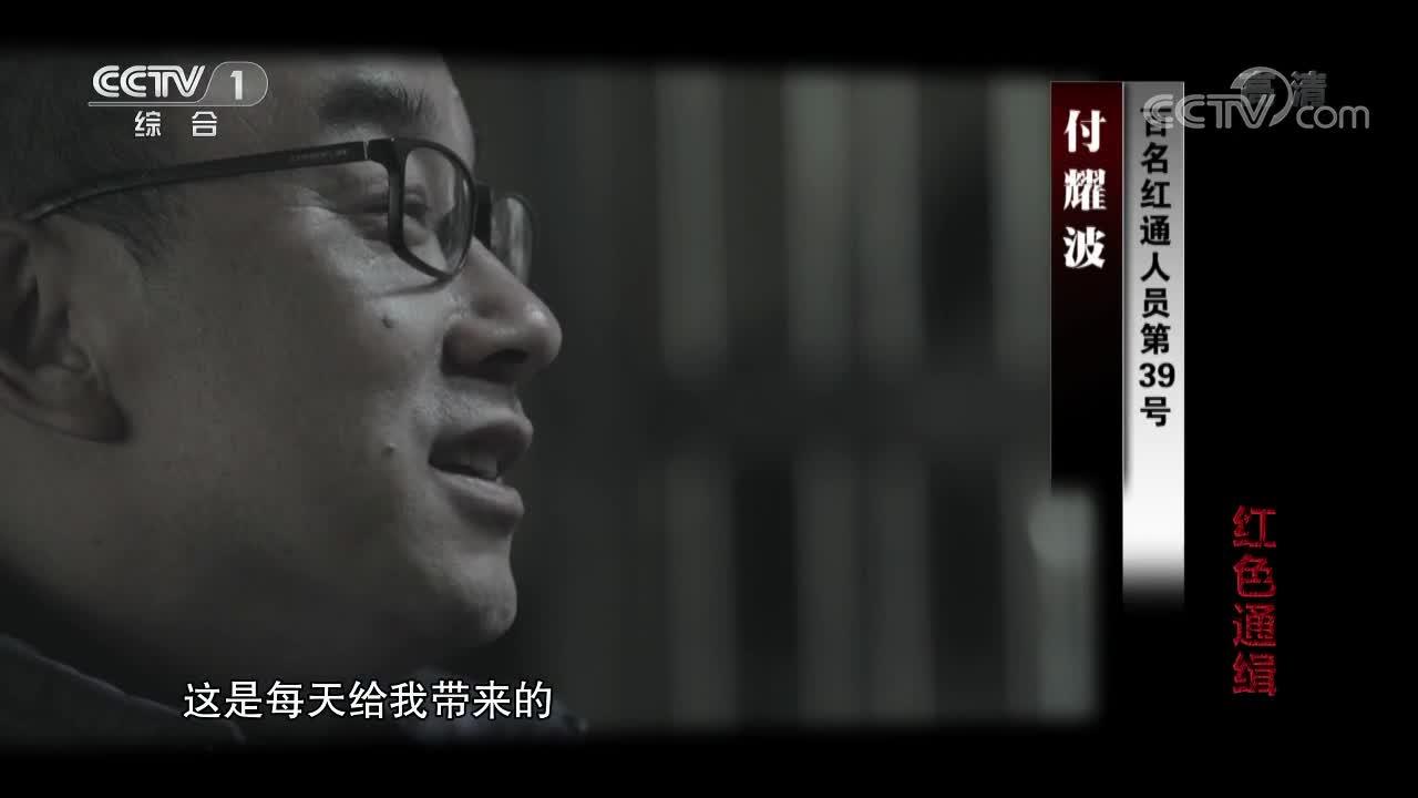 [视频]《红色通缉》 第三集 出击