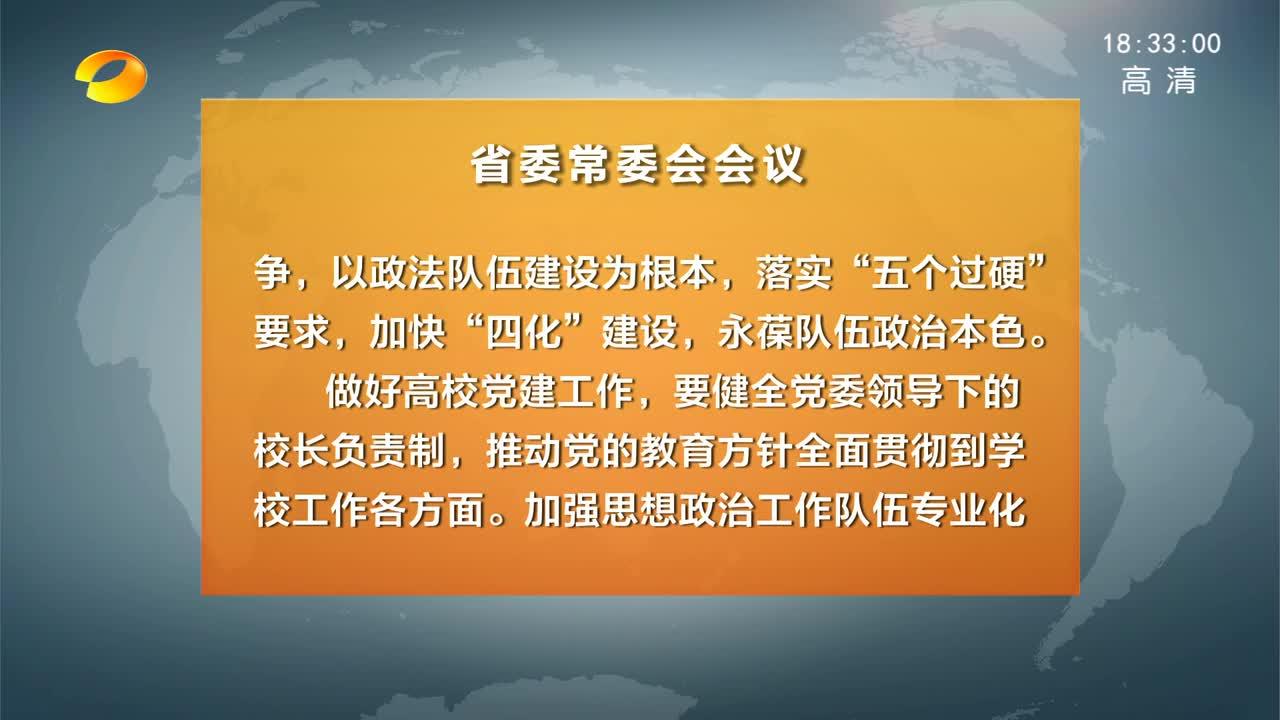 2019年01月18日湖南新闻联播