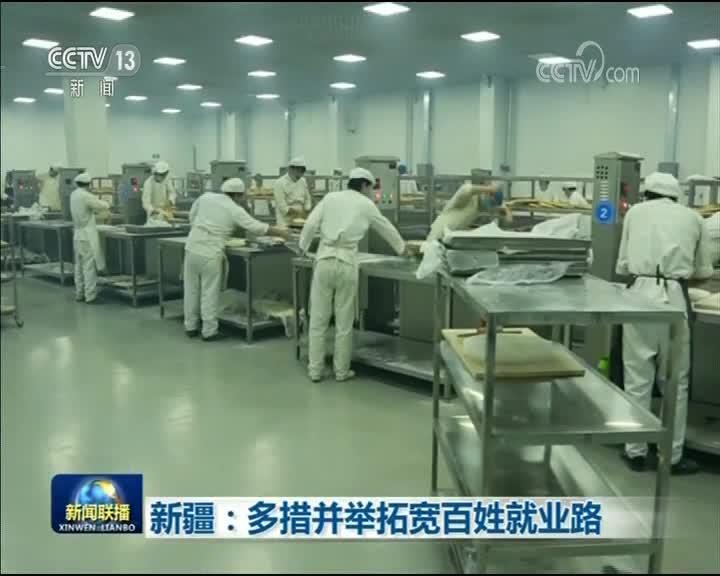 [视频]新疆:多措并举拓宽百姓就业路
