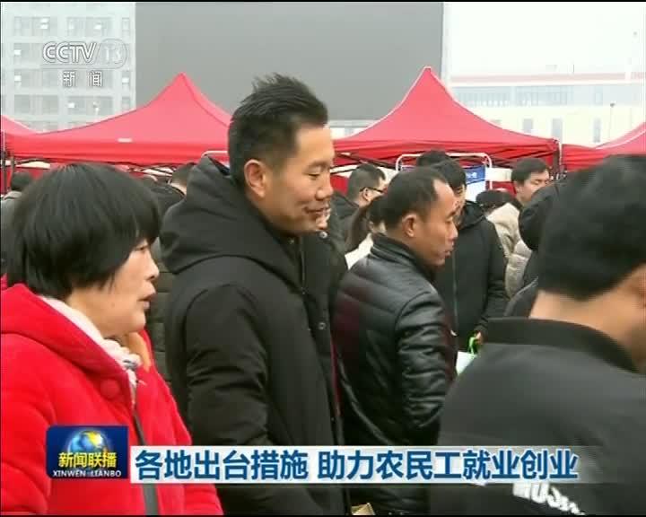 [视频]各地出台措施 助力农民工就业创业