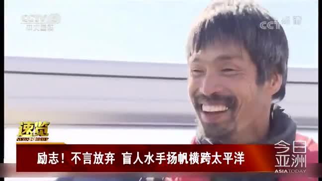 [视频]不言放弃 盲人水手扬帆横跨太平洋